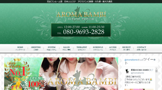 AROMA BAMBI アロマバンビ
