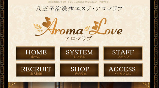 Aroma Love アロマラブ
