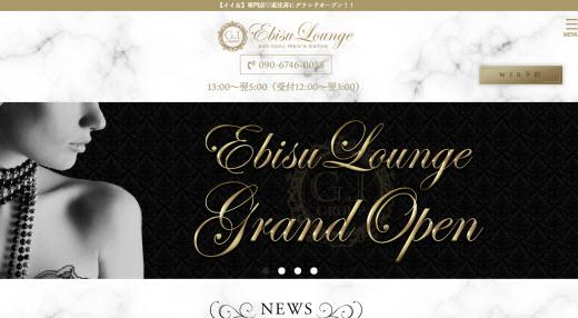 Ebisu Lounge