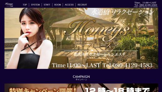 Honeys ハニーズ
