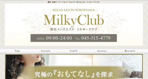 Milky Club ミルキークラブ
