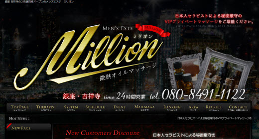 Million ミリオン