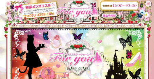 For you フォーユー