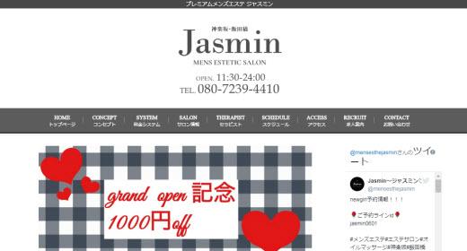 Jasmin ジャスミン