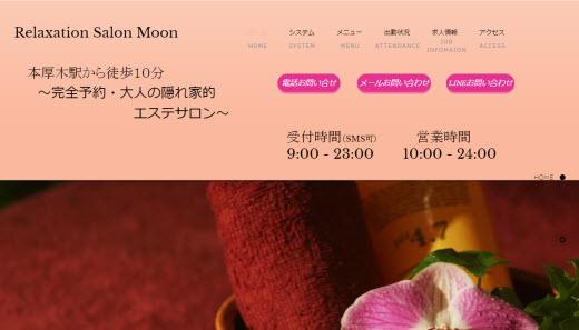 Moon ムーン