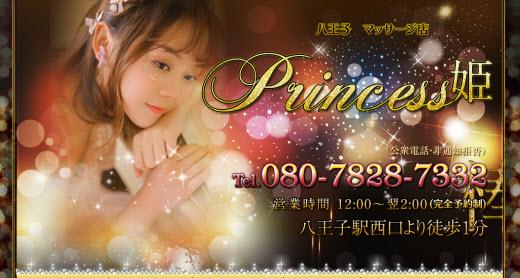Princess 姫