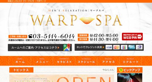 WARP SPA ワープスパ