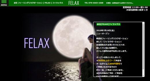 FELAX フィラックス
