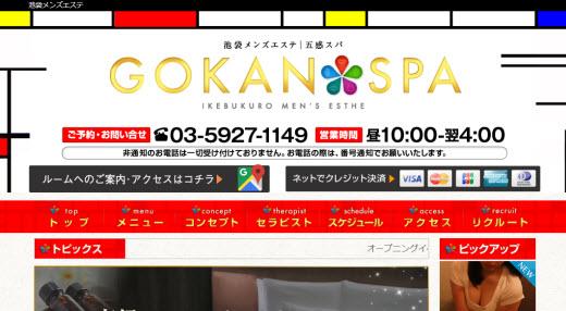 GOKAN SPA 五感スパ