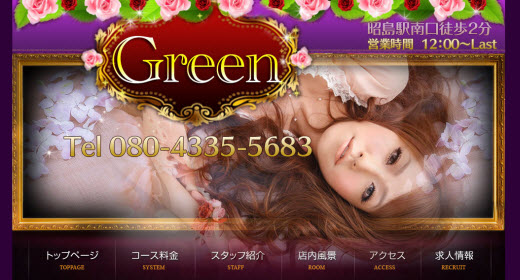 Green グリーン