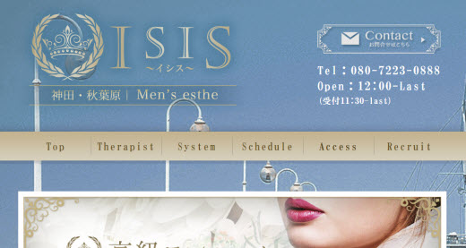 ISIS イシス