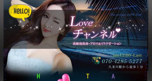 Loveチャンネル