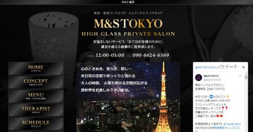 M&S 東京