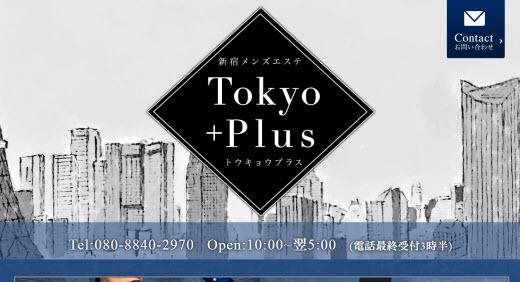 Tokyo Plus