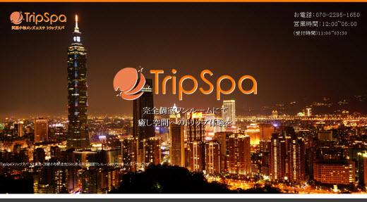 Trip Spa トリップスパ