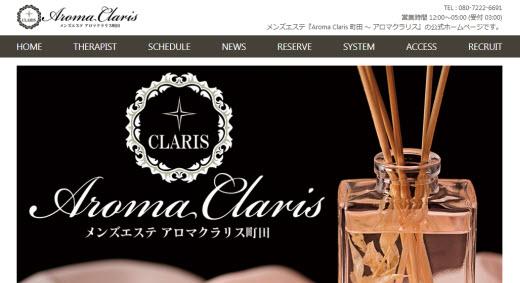 Aroma Claris アロマクラリス