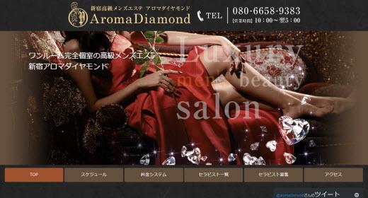 アロマダイヤモンド