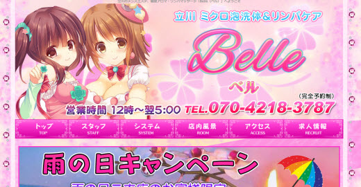 CLOSED! Belle ベル