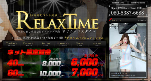 RELAX TIME リラックスタイム