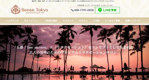 Sense Tokyo センス東京
