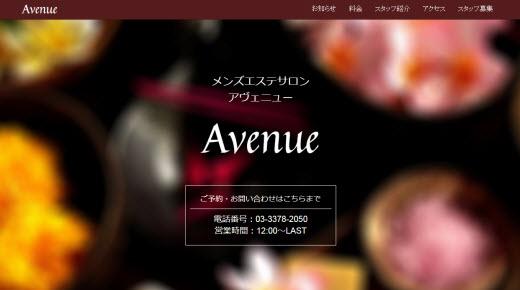 Avenue アヴェニュー