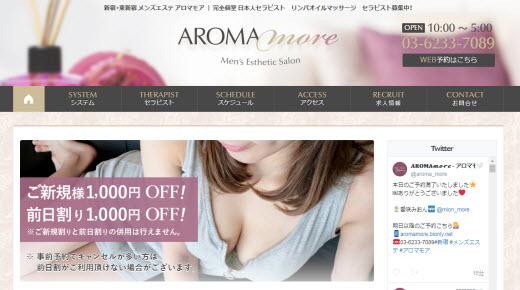 AROMA MORE アロマモア