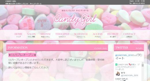 Candy Girl キャンディーガール