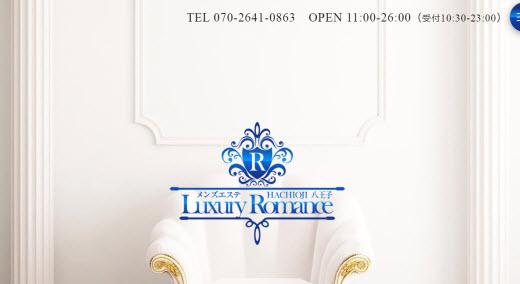 Luxury Romance ラグジュアリーロマンス
