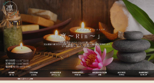 凛 Rin