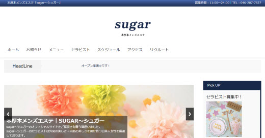 sugar シュガー