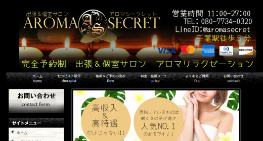 Aroma Secret アロマシークレット