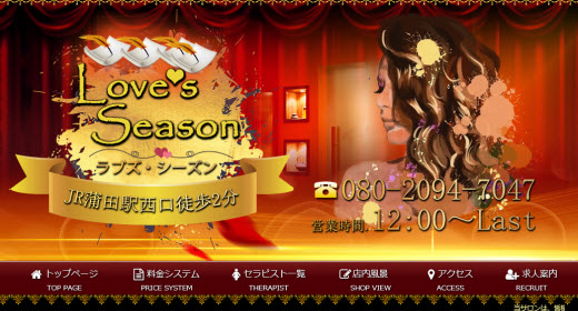 Love's Season ラブズシーズン