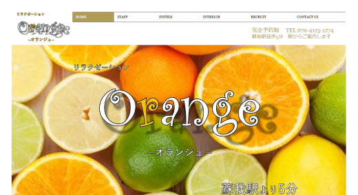 Orange オランジュ
