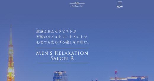 Salon R サロンアール