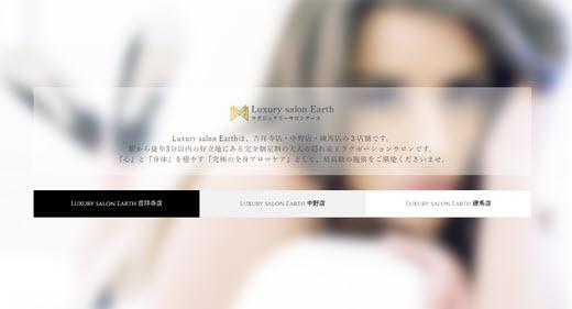 Luxury Salon Earth