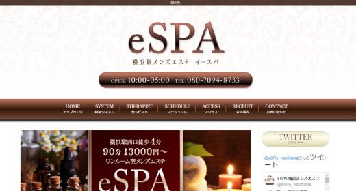 eSPA イースパ