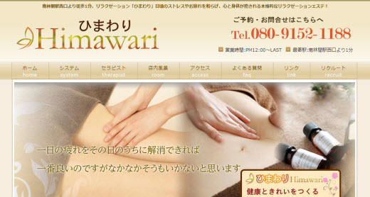 Himawari ひまわり