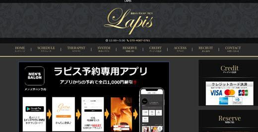 Lapis ラピス