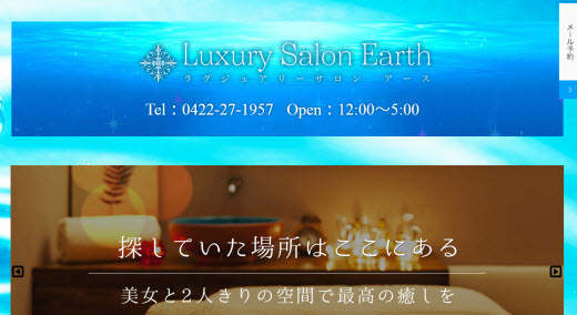 Luxury Salon Earth