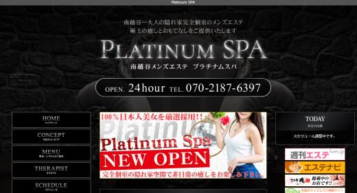Platinum SPA プラチナムスパ