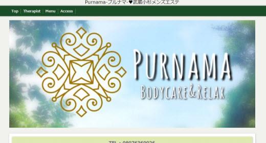 Purnama プルナマ
