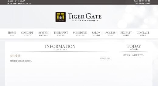 Tiger Gate タイガーゲート