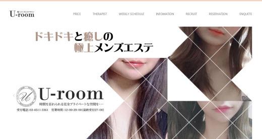 U-room