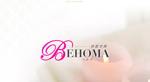 BEHOMA ベホマ