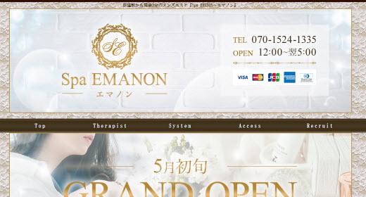 Spa EMANON エマノン