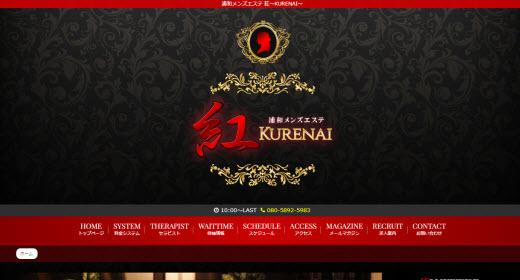 紅 KURENAI