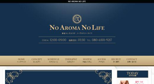 NO AROMA NO LIFE