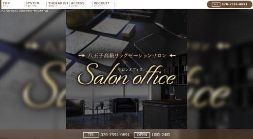 Salon office サロンオフィス