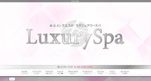 Luxury Spa ラグジュアリースパ