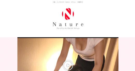 Nature ナチュレ